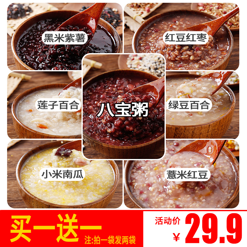 唯臻农场五谷杂粮八宝粥米粗粮红豆薏仁营养早餐小包装组合120g*7