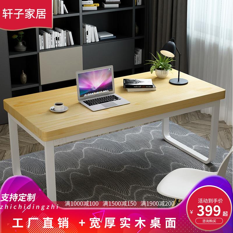 电脑台式简约现代写字桌实木桌子限2000张券