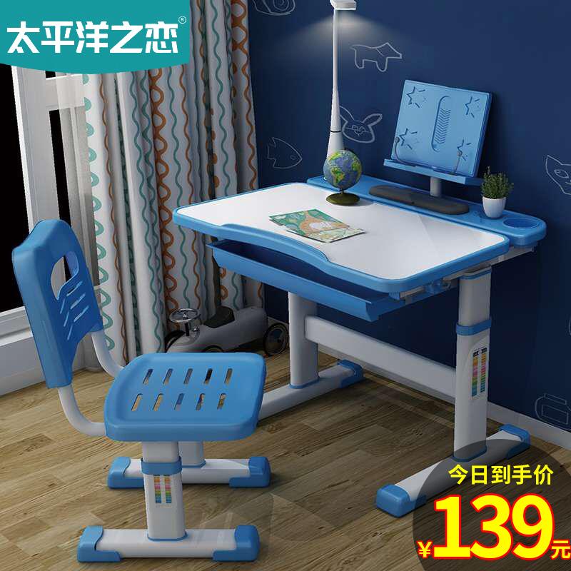 兒童學習桌書桌簡約家用桌子椅套裝作業寫字桌小學生課桌椅可升降