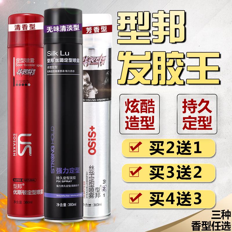 型邦发胶定型喷雾男士持久蓬松啫喱水膏清香头发造型干胶发泥发蜡(用1元券)