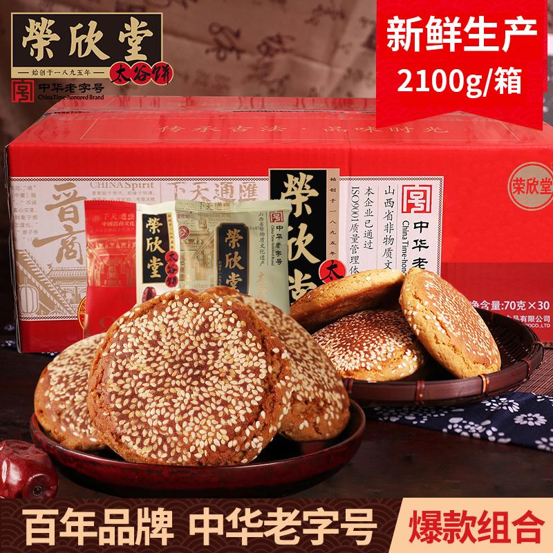 荣欣堂红枣原味组合太谷饼特产传统零食面包小吃糕点心2100g整箱