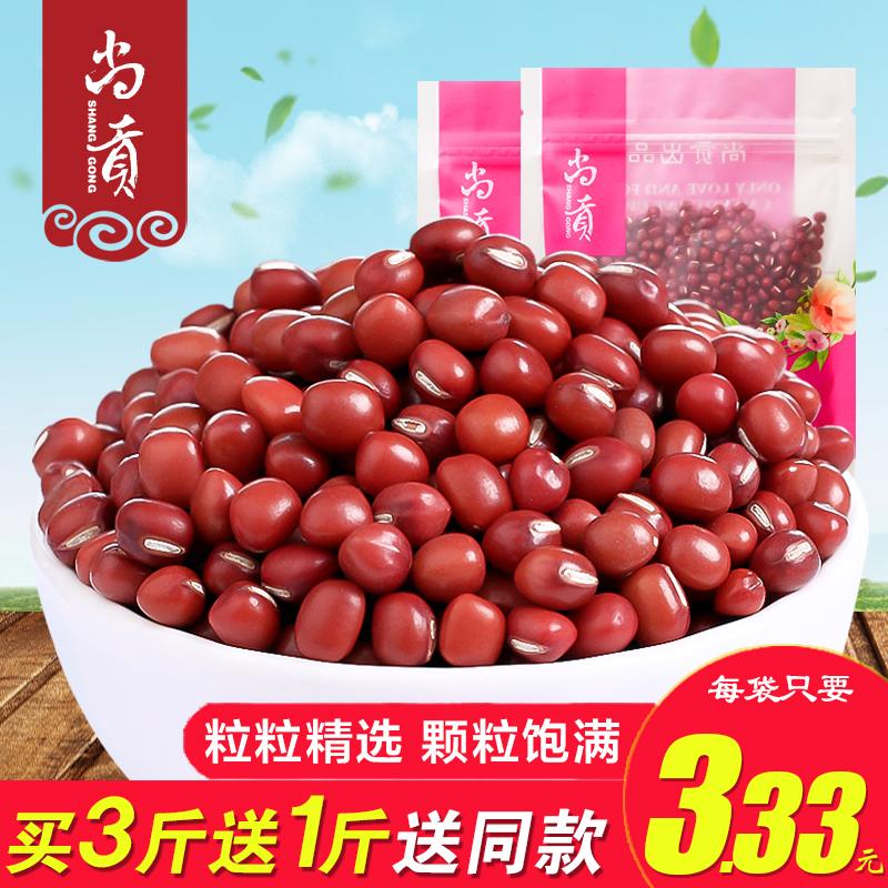 红小豆 沂蒙山区农家自产500g 红小豆 满额包邮