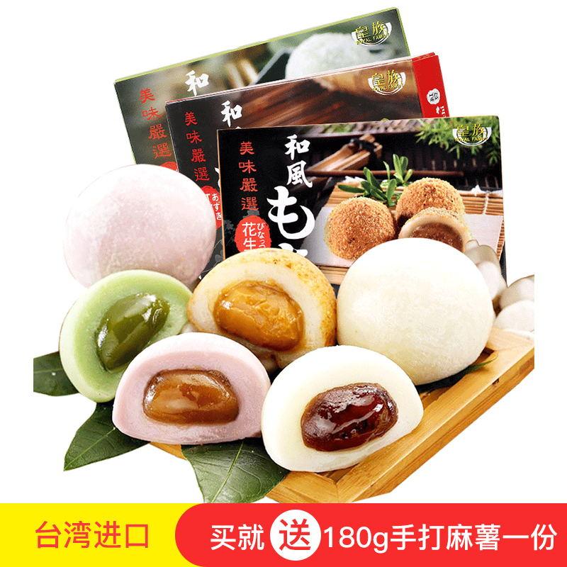 台湾进口皇族和风麻�^抹茶干吃汤圆传统糯米糍糕点零食麻薯210*3
