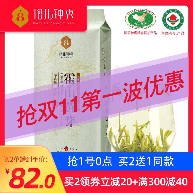现货 2020新茶抱儿钟秀霍山黄芽高山黄芽袋装黄茶-黄茶(抱儿钟秀旗舰店仅售158元)