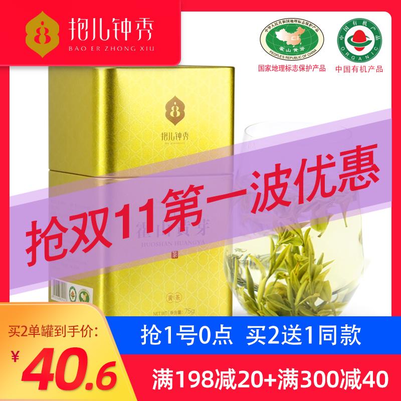 2020新茶抱儿钟秀霍山黄芽明前正宗高山特二级黄茶-黄茶(抱儿钟秀旗舰店仅售78元)