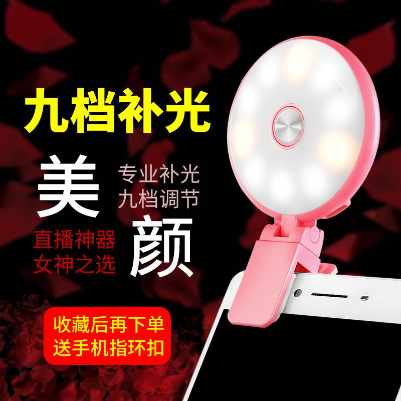 Мобильный телефон живая заполнить светящаяся лампа господь трансляция омоложение борьба светящаяся лампа led фотографировать прекрасный цвет свет встряска звук мягкий самому заказать артефакт