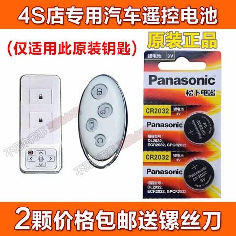 byd比亚迪 秦 元 原厂白色智能电子原装遥控器汽车钥匙电池CR2032