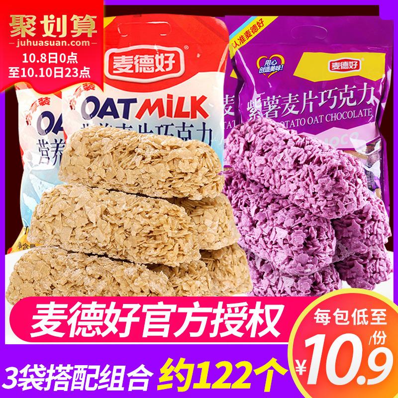 麦德好燕麦巧克力牛奶棒喜糖饼干11-27新券