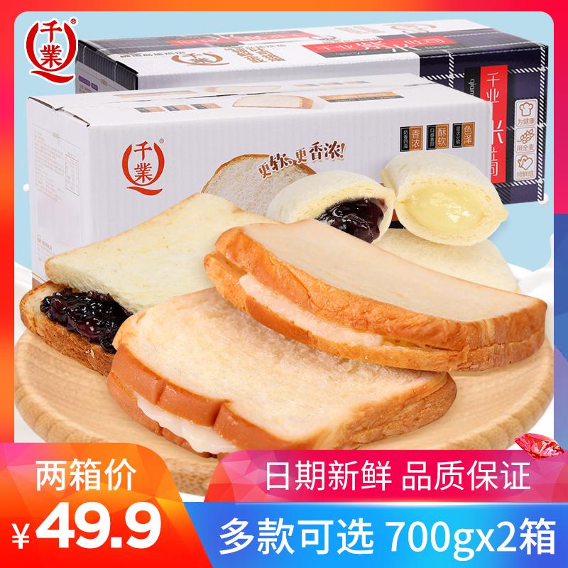 (用21.5元券)千业吐司营养早餐切片紫米品小面包