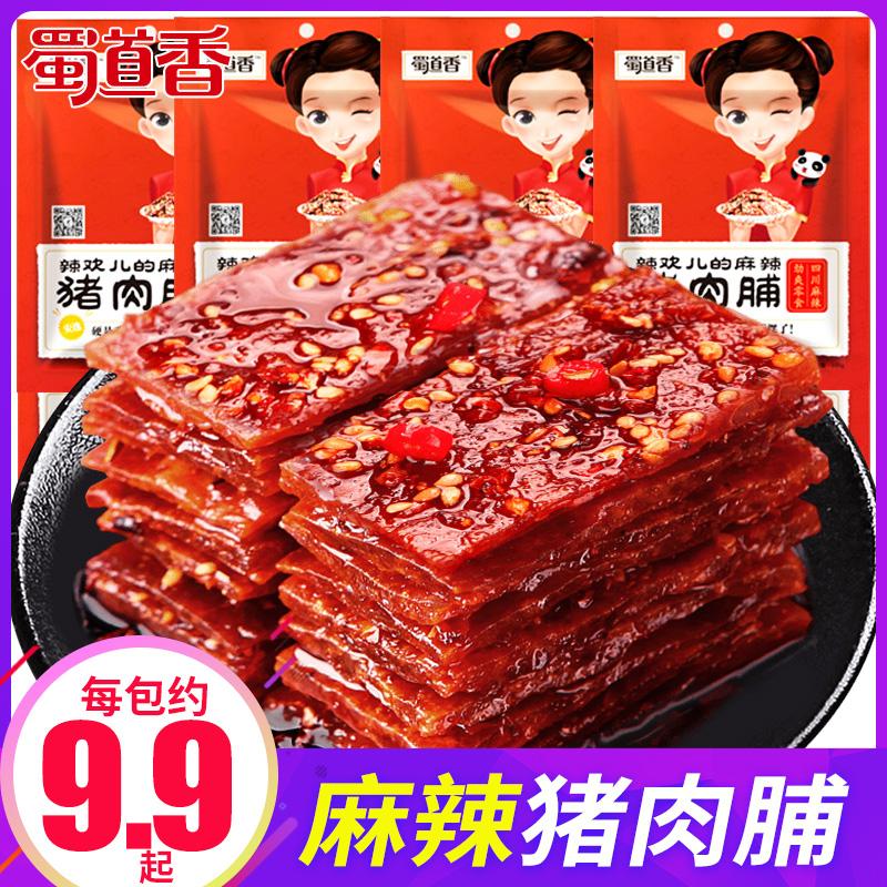 包邮蜀道香麻辣猪肉脯猪肉片2包四川特产零食品批发小吃下酒菜猪肉干