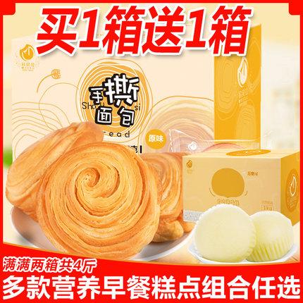 欧贝拉手撕面包营养早餐点心蛋糕糕点全麦面包4斤零食品小吃整箱