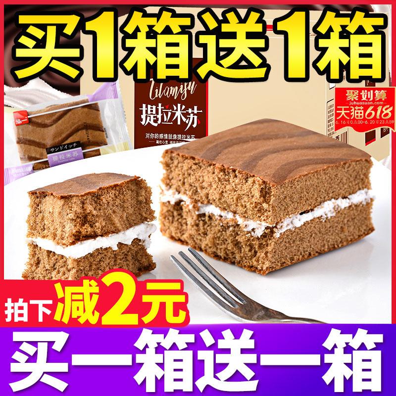 比比赞提拉米苏蛋糕类健康零食小吃面包整箱早餐解馋休闲食品即食