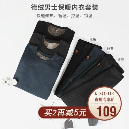 K姐 德绒男士保暖套装 三色可选无痕舒适保暖锁温贴肤无束缚内衣
