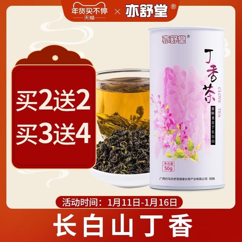 亦舒堂丁香茶渭舒茶调理长白山肠胃正品养野生胃非特级非红茶叶舒