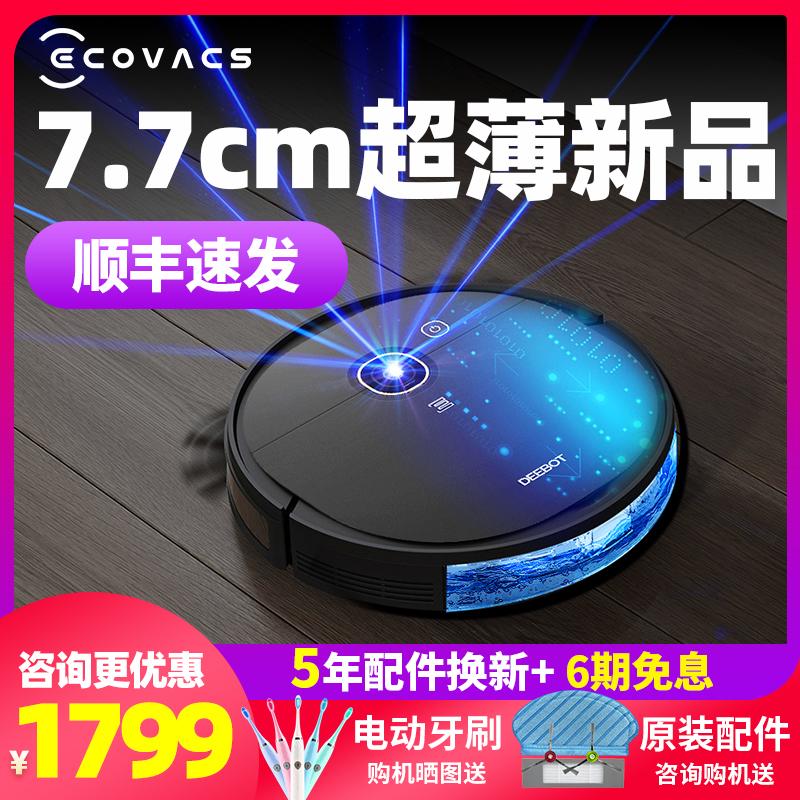 科沃斯扫地机器人扫拖一体机家用智能自动规划静音吸尘地宝DV66淘宝优惠券