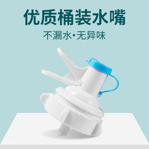桶装水水嘴出水器按压纯净水桶龙头开关卡扣式矿泉水倒置饮水支架