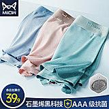 猫人 男士透气莫代尔内裤【3条装】券后19.9元包邮