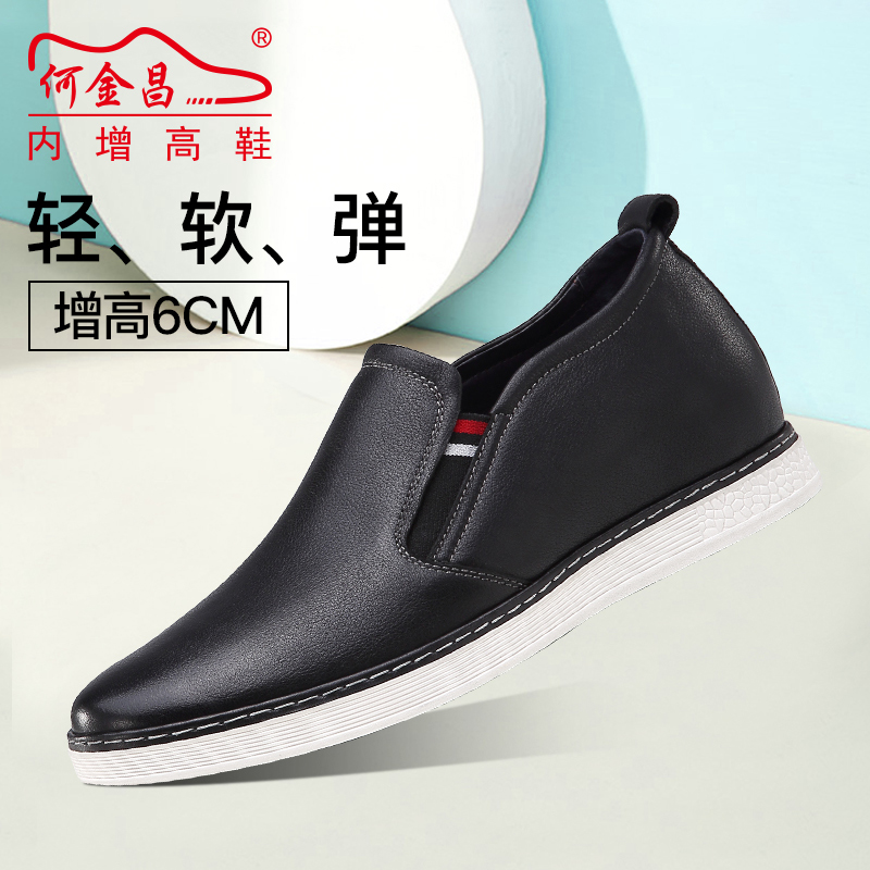 He Jinchang neigao mens shoes leather soft cowhide business casual shoes Korean casual shoes mens 6cm high shoes