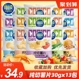 T可比克新品纯切薯片30g*13包多口味混合装网红休闲小吃看剧零食图片