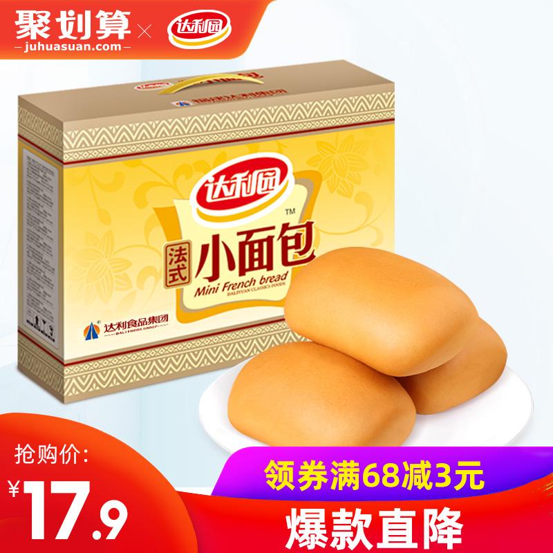 达利园法式小面包600g礼盒装 早餐面包点心小零食 口袋面包手撕包(非品牌)