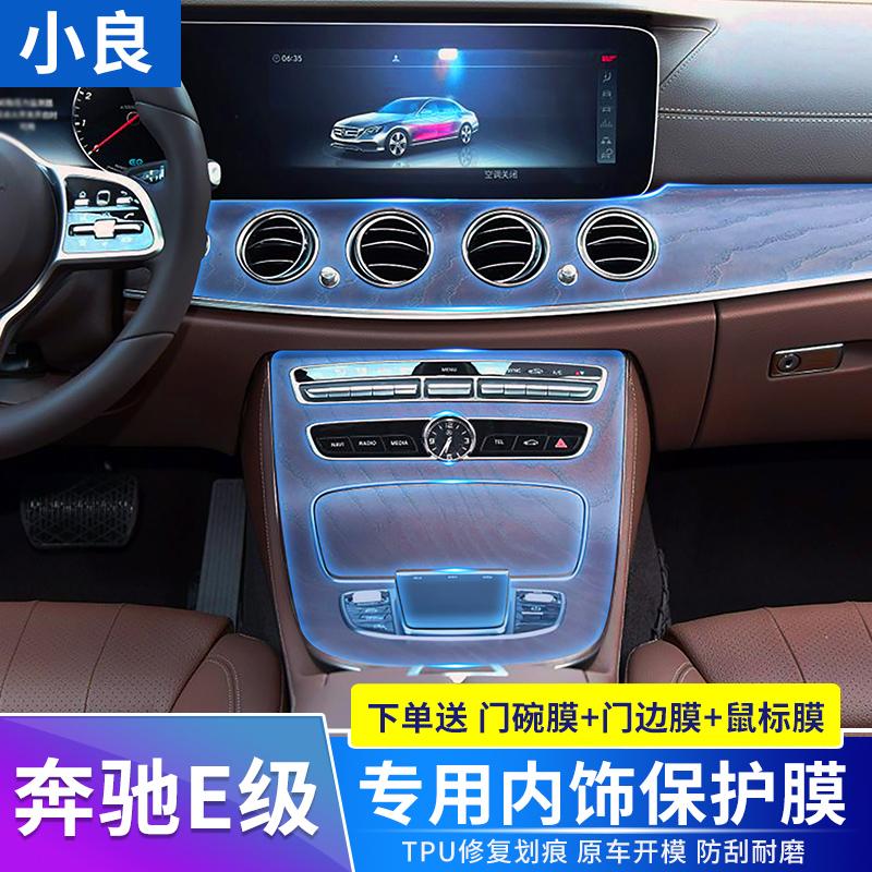 14-19款奔驰新E级内饰膜E300L/E350L/e200/E260L中控保护透明贴膜