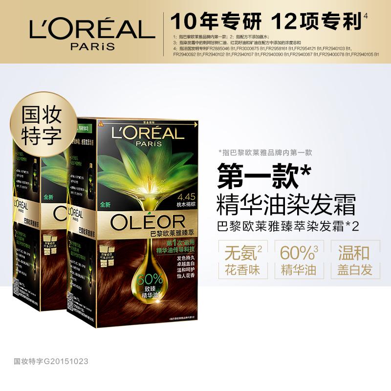 欧莱雅臻萃染发剂自己在家染发膏霜自然黑色植物精华油