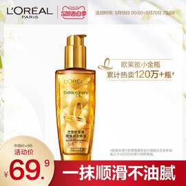 欧莱雅发油女护发精油头发卷发柔顺防改善毛躁修复干枯发烫染受损图片