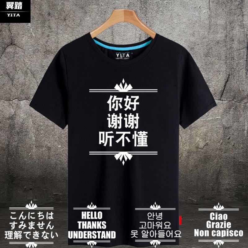你好谢谢听不懂外国人老外创意韩语日语定制T恤短袖男女半袖衣服