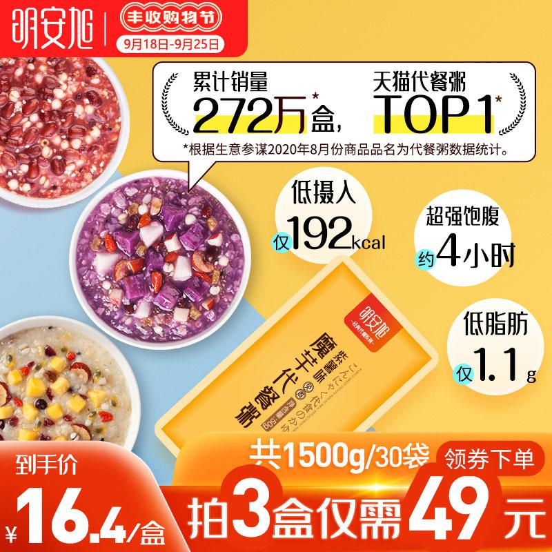 【3盒仅49元】明安旭紫薯魔芋代餐粥粉饱腹食品低脂早餐代餐奶昔