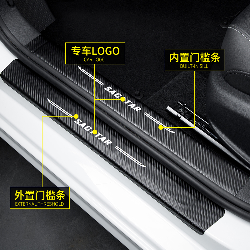 Car doorsill bar welcome pedal accessories carbon fiber interior anti step paste rear guard special modified decorative products