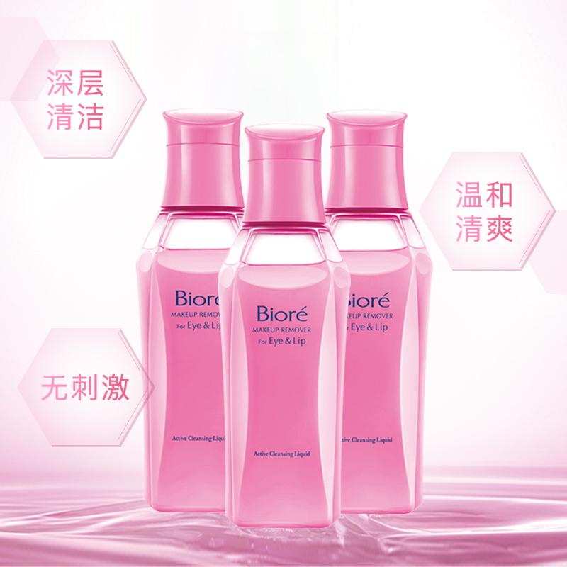 万宁碧柔眼唇专用卸妆水深层清洁温和无刺激卸妆液油敏感肌女3瓶