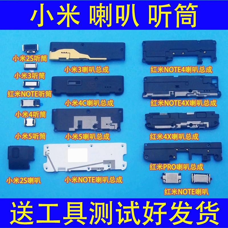 红米NOTE/NOTE3/2A/4X/小米2S/6/5/4C喇叭总成原装听筒扬声器外放