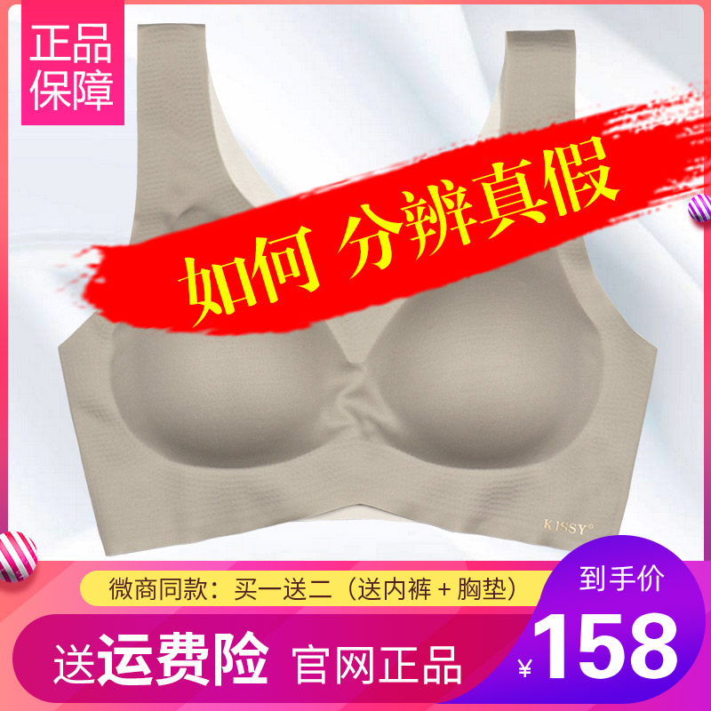 Kissy underwear official website no trace invisible kiss bra sling no steel ring 0 bound sports Yoga suit