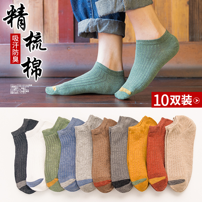 袜子男士纯棉短袜船袜薄款防臭夏天春夏季低帮隐形男生男袜透气潮