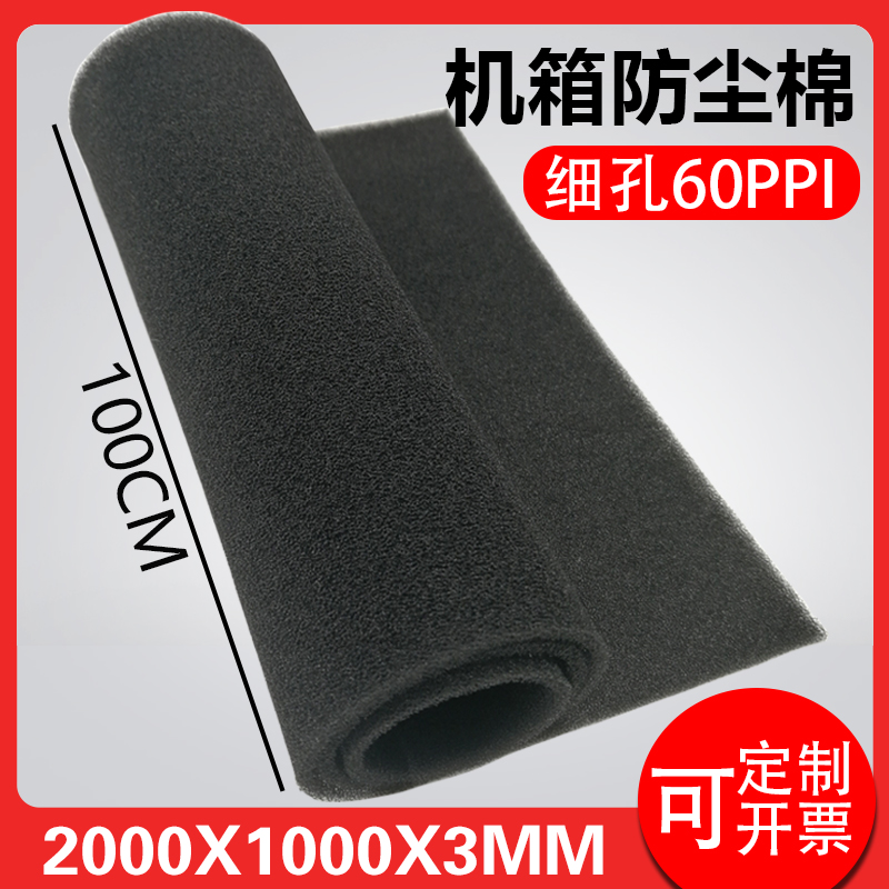 机箱防尘棉过滤网 3mm加厚主机柜电脑服务器机房设备空气120风扇