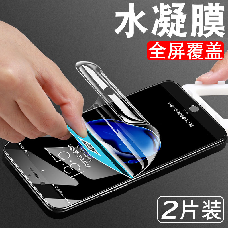 苹果6钢化水凝膜iphone6钢化膜6sp全屏覆盖i6抗蓝光6plus全包边6s前后软mo手机6屏保6p透明6splus保护贴膜4.7