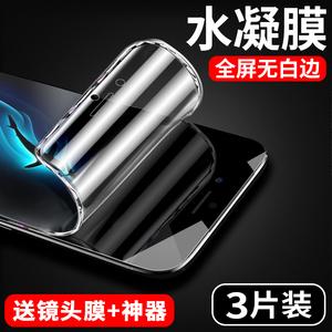 苹果7钢化水凝膜iphone8全屏plus覆盖iphonese防窥se2蓝光ip7全包边ip8七i8后背膜i7软膜8p手机7p贴膜9ghm八p