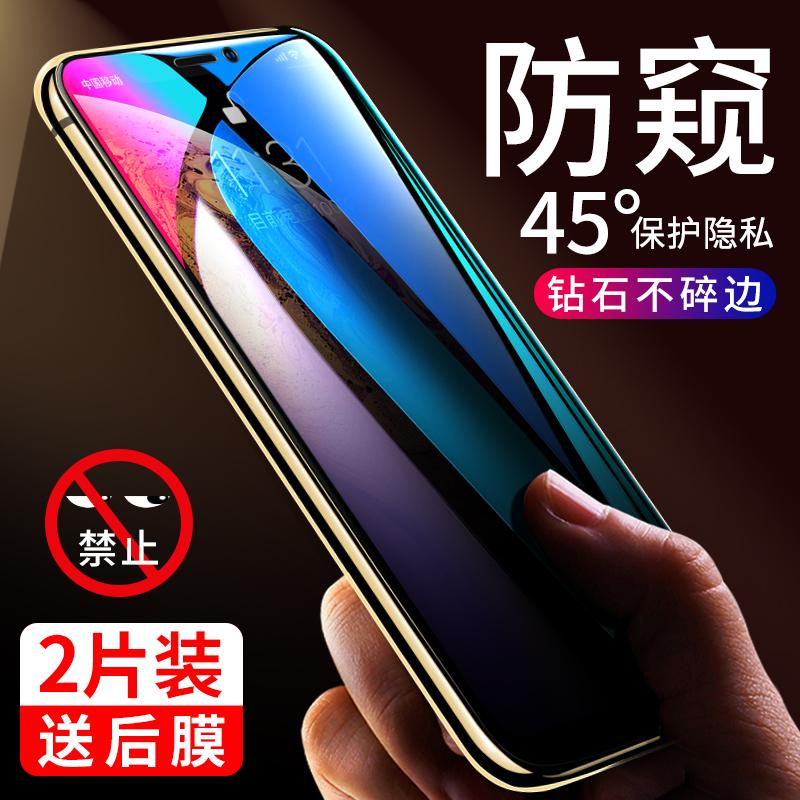 苹果x iphonex iphonexsmax防窥膜