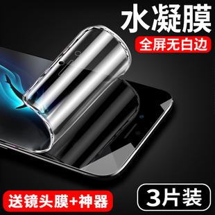 苹果6钢化膜iphone6水凝膜6sp全屏覆盖i6蓝光6plus全包边苹果6s手机前后软膜6p刚化玻璃苹果6splus保护贴膜六