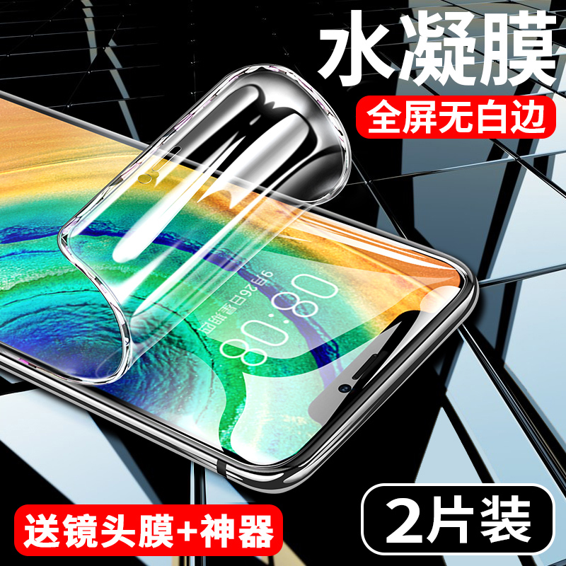 Apple x tempered film iphoneX hydrogel film iphonexr anti-peep full-screen cover xsmax all-inclusive edge ipx mobile phone x back film XMax blue light xs film mas protective soft film privacy film