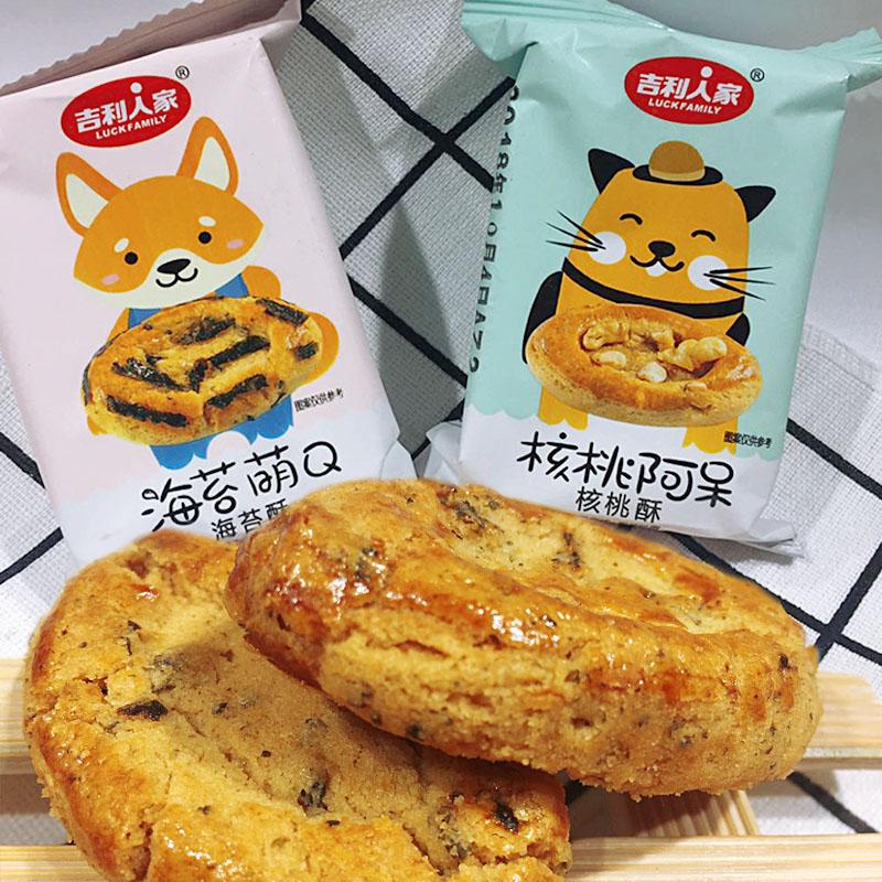 吉利人家海苔酥核桃酥特产宫廷糕点休闲零食点心独立包装网红美食