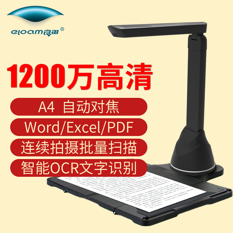 Liangtian high-definition s200l teaching live broadcast 10 megapixel a3a4 portable office scanner small
