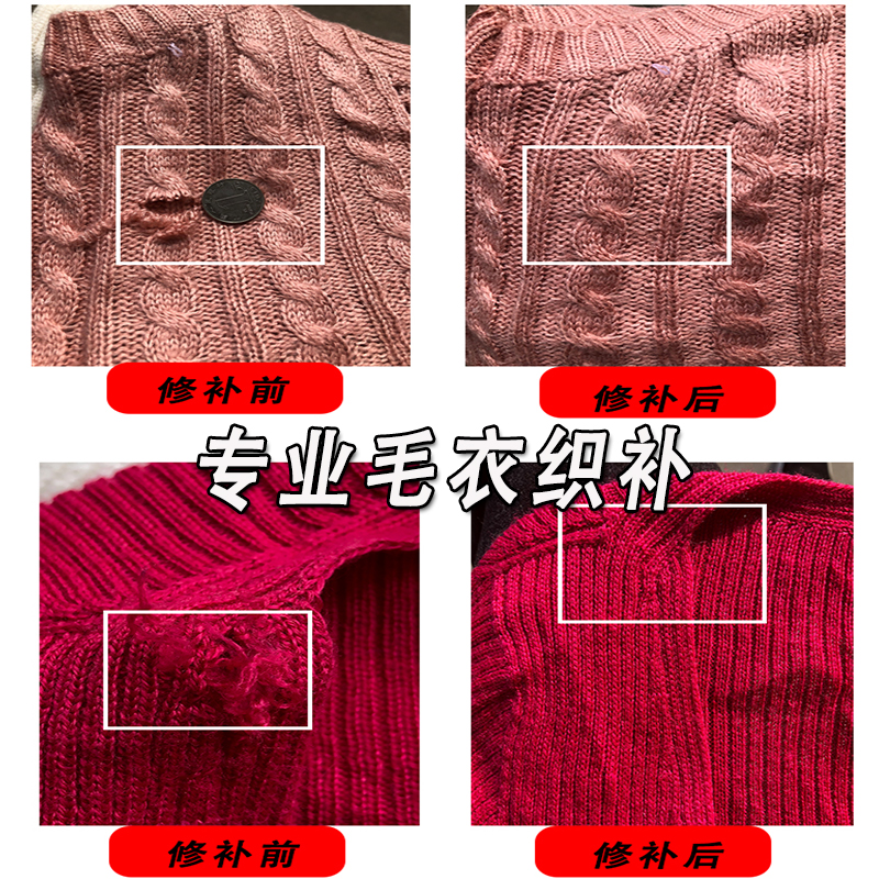 Seamless hand mending cashmere mink sweater knitwear hole repair wormhole thread missing needle repair