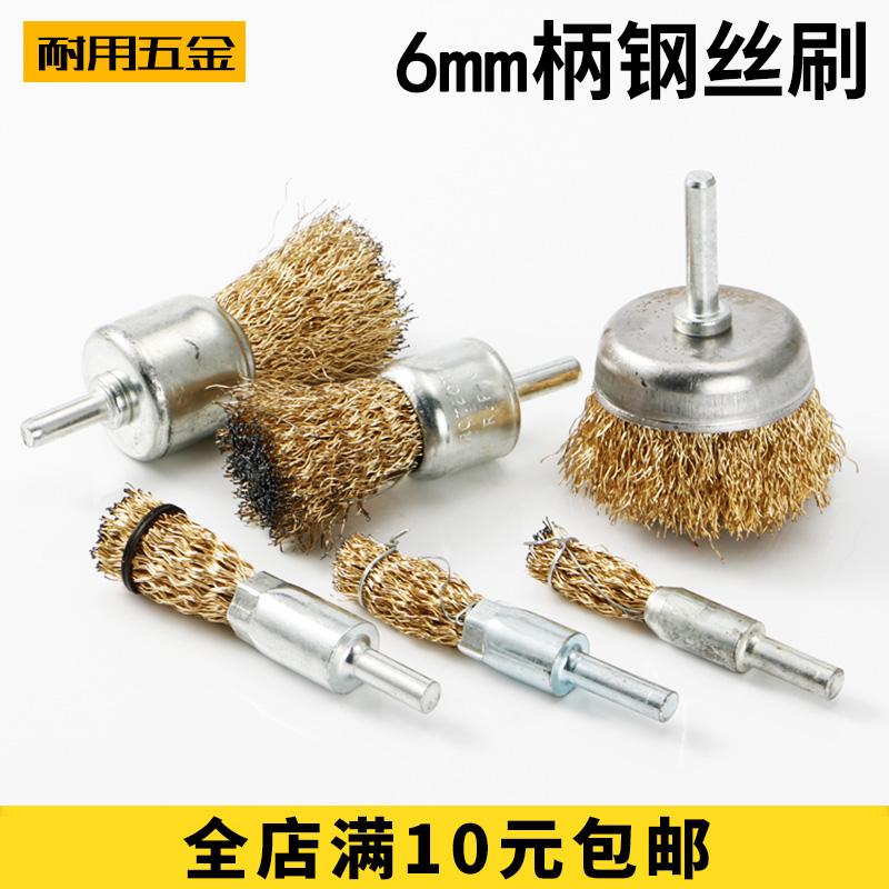 钢丝笔刷碗型打磨头电磨清洁除锈去毛刺抛光带柄钢丝刷子镀铜丝轮
