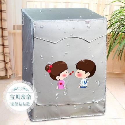 小米 米家洗衣机罩滚筒洗烘一体机10公斤/1S 防水防晒防尘套加厚