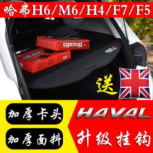 11-19款新哈弗佛冠军版运动升级H6M6H4F5F7遮物帘改装后备箱隔板