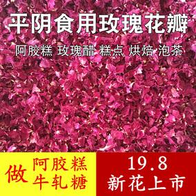 平阴食用玫瑰花瓣做阿胶糕干花瓣茶