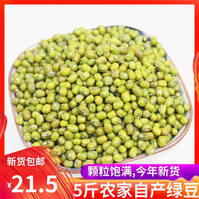 券后21.50元小绿豆5斤当季新绿豆坝上农家自种绿豆绿豆汤绿豆沙易煮活绿豆