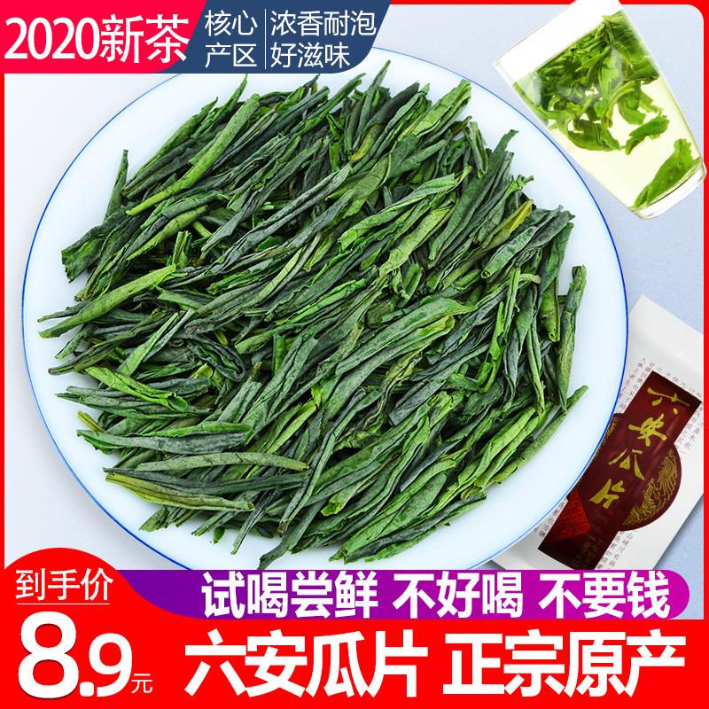 Чай Люань Гуапянь Артикул 601340766608