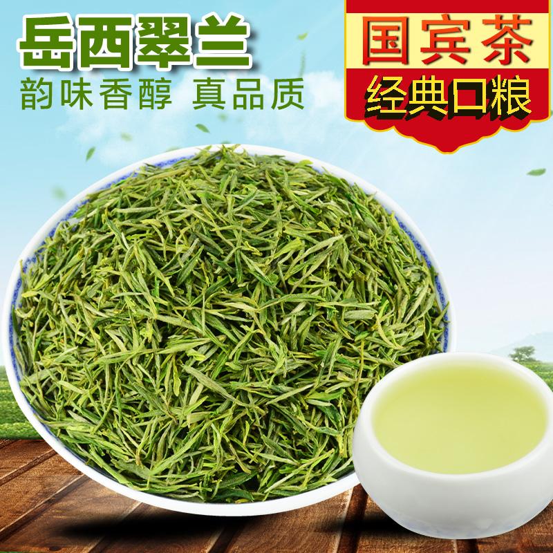 茶叶一级小兰花国宾礼茶绿茶500g新茶散装2018岳西翠兰